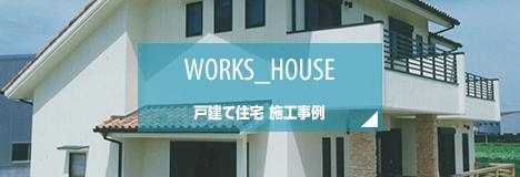 戸建て 施工事例